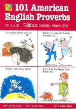 101 American English Proverbs (영한대역)