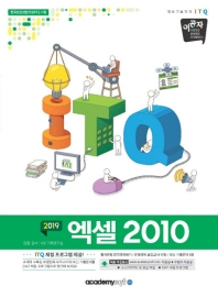 ITQ 엑셀 2010(2019)(이공자)