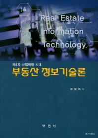 부동산 정보기술론