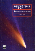 혜성관측가이드