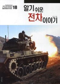 전차이야기(알기쉬운)(플래툰 밀리터리 북 시리즈 18)