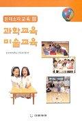 과학교육 미술교육(몬테소리교육 3)