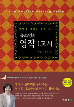 유소영의 영작 1교시(영어식 사고로 쉽게 쓰는)