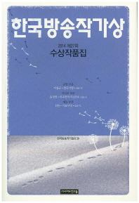 한국방송작가상 수상작품집(2014 제27회)