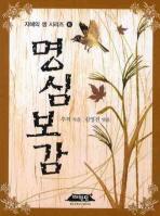 명심보감(지혜의 샘 시리즈 6)