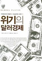 위기의 달러경제