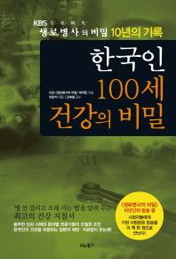 한국인 100세 건강의 비밀