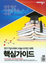 미술 디자인 대학 핵심 가이드(2017)