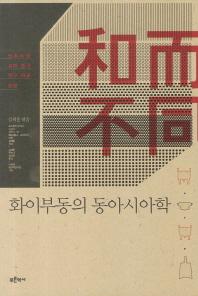 화이부동의 동아시아학