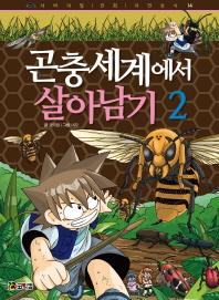 곤충세계에서 살아남기. 2(개정판)(서바이벌 만화 자연상식 14)