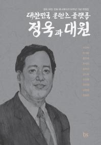 정욱과 대원(대한민국 콘텐츠 플랫폼)(양장본 HardCover)