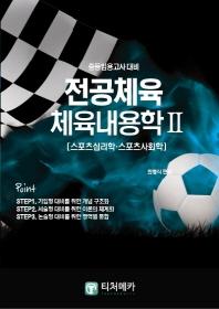 전공체육 체육내용학. 2: 스포츠심리학 스포츠사회학