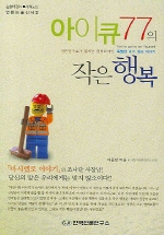 아이큐 77의 작은행복(언론논술신서 2)(반양장)
