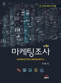 마케팅조사