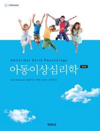 아동이상심리학(6판)