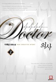 의사. 2