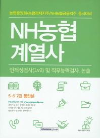 NH농협계열사 인적성검사(Lv 2) 및 직무능력검사 논술(5 6 7급 통합본)