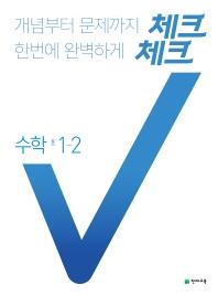 중학 수학 중1-2(2020)(체크체크)