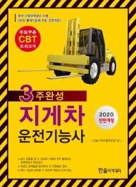 지게차 운전기능사  필기 3주완성(2020)(CBT)(전면개정판)