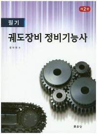 궤도장비 정비기능사 필기(2판)