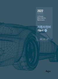 자동차정비기능사 실기(2022)(개정판 7판)