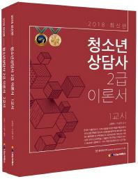 청소년상담사 2급 이론서 세트(2018)(전2권)