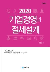 기업경영과 절세설계(2020)(8판)
