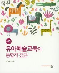 유아예술교육의 통합적 접근(2판)