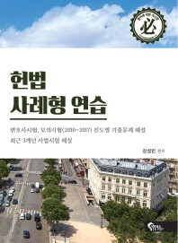 헌법 사례형 연습