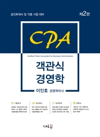 CPA 객관식 경영학(2판)