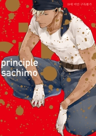 프린시플(principle)