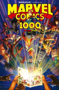 마블 코믹스 #1000(양장본 HardCover)