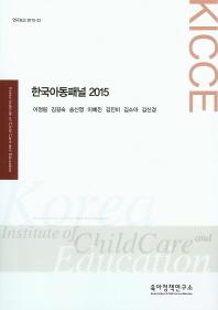 한국아동패널(2015)