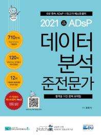 ADsP 데이터 분석 준전문가(2021)