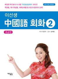 이선생 중국어 회화 2 - 왕초보에서 고급까지 6단계 회화 시리즈