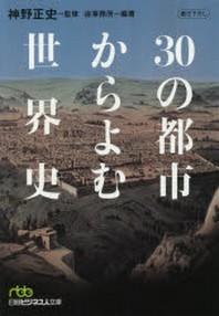 [해외]30の都市からよむ世界史