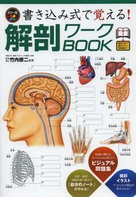 [해외]書きこみ式で覺える!解剖ワ-クBOOK カラ-版