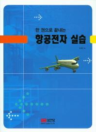 한 권으로 끝내는 항공전자 실습(한 권으로 끝내는)