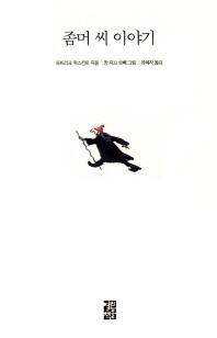 좀머 씨 이야기(2판)(양장본 HardCover)