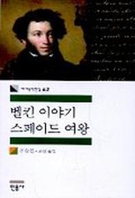벨킨 이야기 스페이드 여왕(세계문학전집 62)