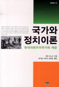 국가와 정치이론(한울총서 42)