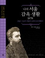 나의 서울 감옥 생활 1878(그들이 본 우리 6)(양장본 HardCover)