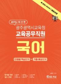 교육공무직원 국어(2019)(광주광역시 교육청)