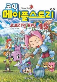 메이플 스토리 오프라인 RPG. 15