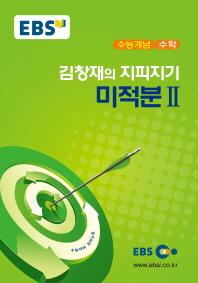 김창재의 지피지기 미적분2(EBS 강의노트 수능개념)