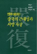 옌푸: 중국의 근대성과 서양 사상(양장본 HardCover)