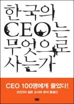 한국의 CEO는 무엇으로 사는가