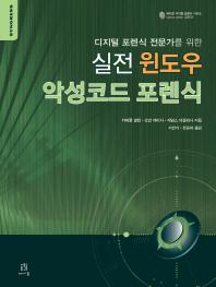 실전 윈도우 악성코드 포렌식(에이콘 디지털 포렌식 시리즈)