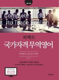 국가자격 무역영어(퍼펙트)(개정판 10판)(CD1장포함)