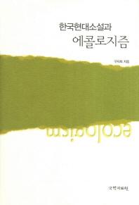 한국현대소설과 에콜로지즘(양장본 HardCover)